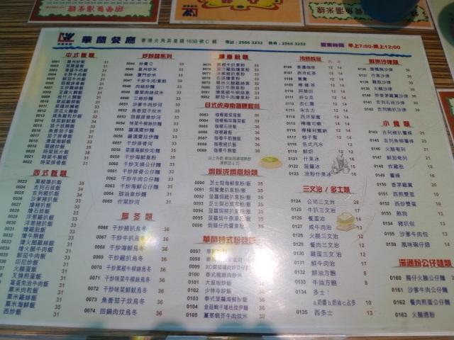 Typical menu in a Cha Chaan Teng