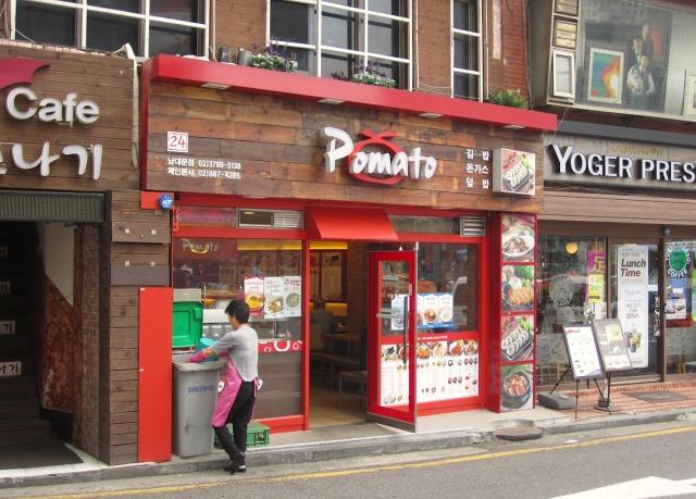 Pomato is available 24/7 in Seoul, Seoul Korea