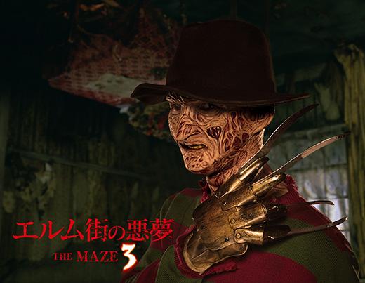 A Nightmare on Elm Street- The Maze 3(Credit to USJ)