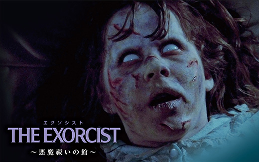 The Exorcist- The Devil_s Manor(Credit to USJ)